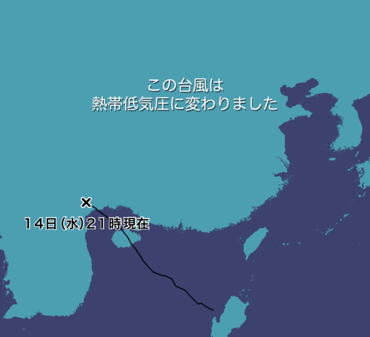 最新 台風 号 情報 16